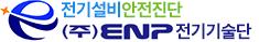전기설비안전진단 (주)이앤피
